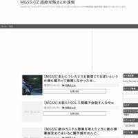 MGS5:GZ 超絶攻略まとめ速報